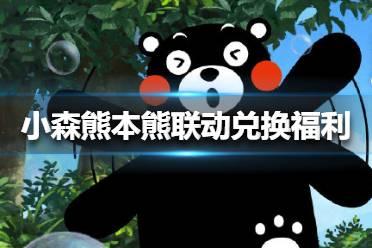 《小森生活》熊本熊联动兑换福利有哪些 熊本熊联动兑换福利介绍