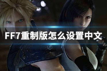 最终幻想7重制版怎么设置中文
