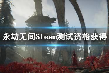 《永劫无间》Steam测试怎么参与?Steam测试资格获得方法分享