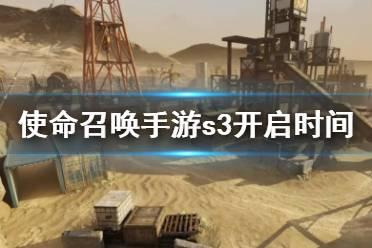 《使命召唤手游》s3赛季什么时候开始 s3赛季开启时间