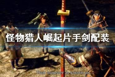 《怪物猎人崛起》片手剑怎么配装 片手剑配装心得