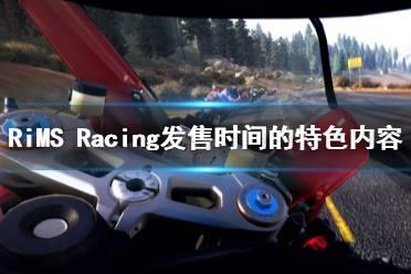 《RiMS Racing》游戏什么时候出?发售时间的特色内容一览