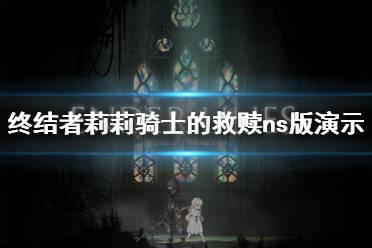 《终结者莉莉骑士的救赎》ns版演示视频 ns版游戏怎么样?