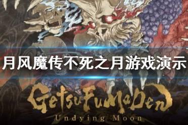 《月风魔传不死之月》游戏好玩吗?游戏演示视频分享