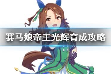 《赛马娘手游》帝王光辉育成攻略 圣王光环二名养成流程