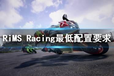 《RiMS Racing》配置要求是什么?最低配置要求一览