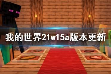 《我的世界》21w15a版本更新了什么 21w15a版本更新内容一览