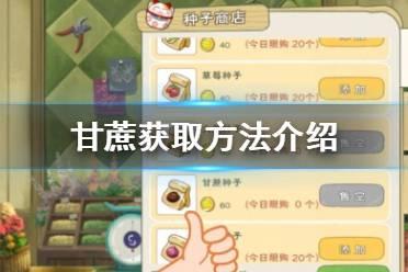 《小森生活》甘蔗怎么获得 甘蔗获得方法介绍
