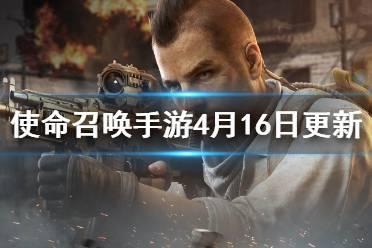 《使命召唤手游》4月16日更新公告 异变狂潮上线