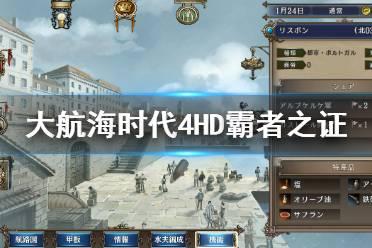 《大航海时代4威力加强版HD》霸者之证是什么?霸者之证功能介绍