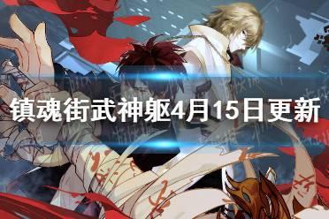 《镇魂街武神躯》4月15日更新公告 神碑挑战更新