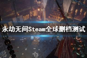 《永劫无间》Steam全球删档测试什么时候开始?Steam全球删档测试时间分享