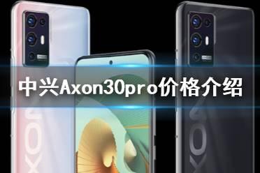 中兴Axon30pro价格 中兴Axon30pro售价介绍