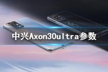中兴Axon30ultra参数怎么样 中兴Axon30ultra参数介绍