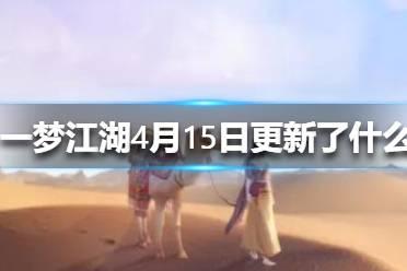 《一梦江湖》4月15日更新了什么 4月15日更新介绍