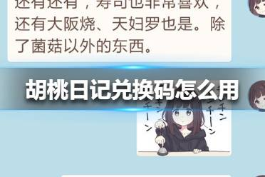 《胡桃日记》兑换码怎么用 兑换码使用方法