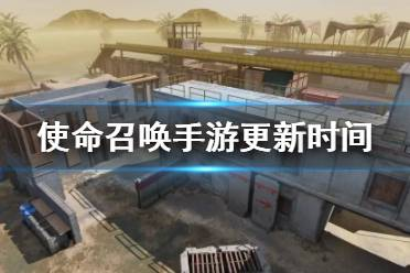 《使命召唤手游》4月16号几点更新 新版本异变狂潮更新时间