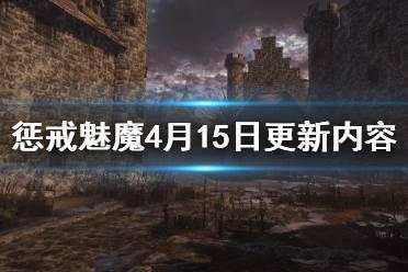《惩戒魅魔》4月15日更新内容一览 4月15日更新了什么内容?