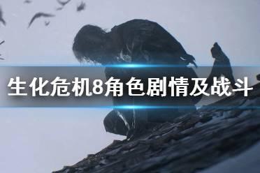 《生化危机8村庄》新消息有哪些 角色剧情及战斗等细节分享
