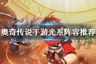 《奥奇传说手游》光系最强阵容推荐 光系最强阵容怎么搭配