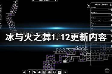 《冰与火之舞》1.12更新了什么?1.12更新内容一览