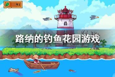 《路纳的钓鱼花园》好玩吗 游戏特色介绍