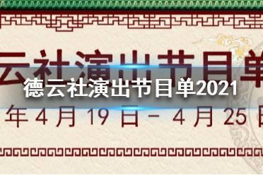 德云社演出节目单2021年4月19日-4月25日 德云社演出节目单2021年4月