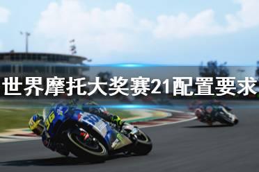 《世界摩托大奖赛21》配置要求怎么样 配置要求一览