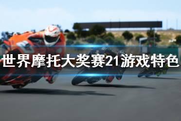 《世界摩托大奖赛21》好玩吗 游戏特色介绍