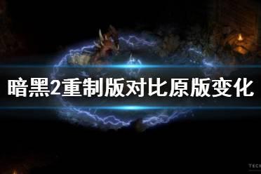 《暗黑破坏神2重制版》改了什么?对比原版变化一览