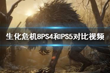 《生化危机8村庄》PS4和PS5对比视频分享 PS5和ps4哪个好?