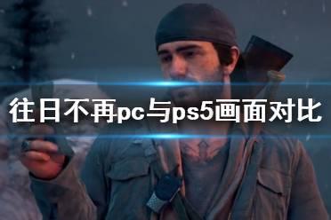 《往日不再》pc与ps5画面对比视频 pc和ps5版画质哪个好?