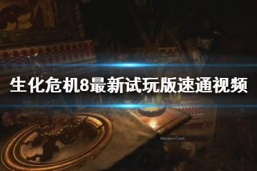 《生化危机8村庄》Demo速通演示 最新试玩版速通视频