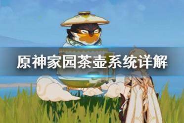 《原神》家园茶壶是什么 家园茶壶系统详解