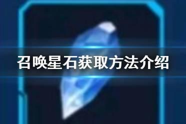 《小森生活》召唤星石怎么获取 召唤星石获取方法介绍