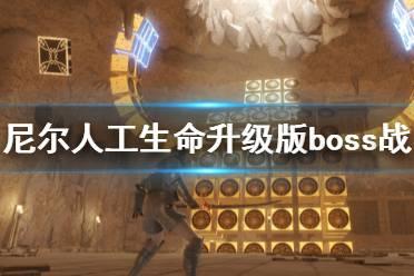 《尼尔人工生命升级版》boss战试玩视频分享 boss战效果如何?
