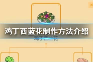《小森生活》鸡丁西蓝花怎么做 鸡丁西蓝花制作方法介绍