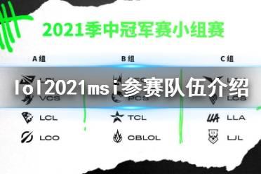 《英雄联盟》msi2021参赛队伍有哪些 lolmsi参赛队伍2021介绍