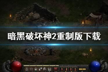 《暗黑破坏神2重制版》怎么下载 游戏下载方法介绍