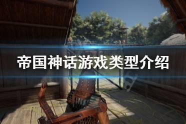 《帝国神话》是单机还是网游 游戏类型介绍