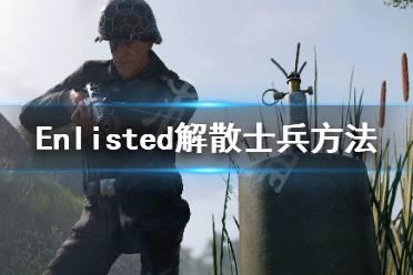 《应征入伍》怎么解散士兵 Enlisted解散士兵方法介绍