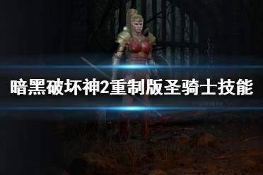 《暗黑破坏神2重制版》圣骑士职业好玩吗?圣骑士技能演示视频