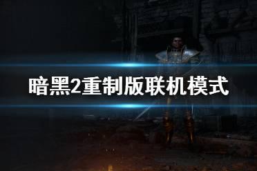 《暗黑破坏神2重制版》可以联机吗 游戏联机模式介绍