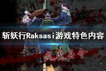 《斩妖》Raksasi游戏好玩吗?Raksasi游戏特色介绍