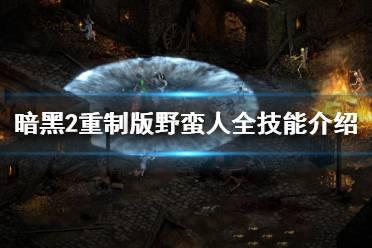 《暗黑破坏神2重制版》野蛮人战斗技能有哪些?野蛮人全技能介绍