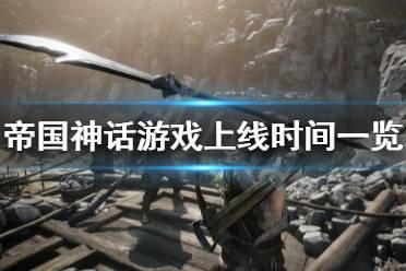 《帝国神话》什么时候出 游戏上线时间一览