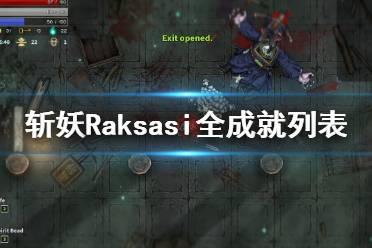 《斩妖》Raksasi成就有哪些?Raksasi全成就列表一览
