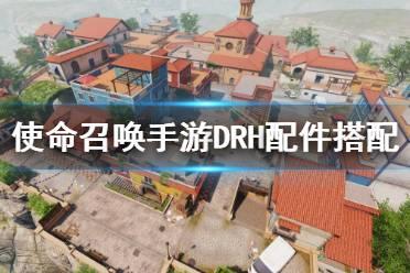 《使命召唤手游》DRH配件搭配攻略 DRH配件怎么搭配