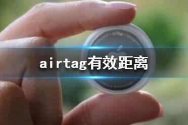 airtag有效距离 airtag有效距离是多远