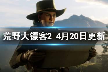 《荒野大镖客2》4月20日更新了什么 4月20日更新内容介绍